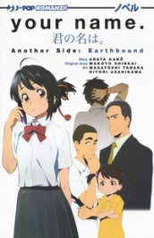 Your name. Another side: earth bound